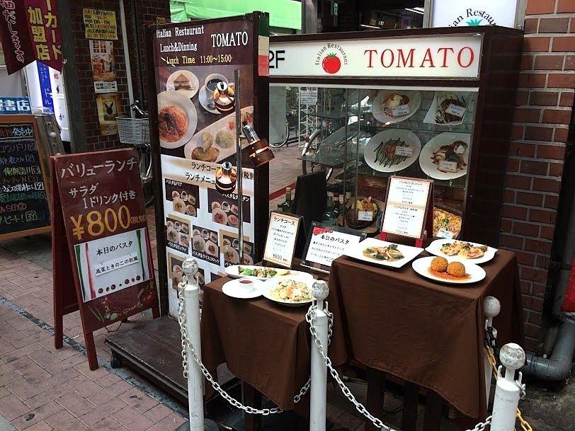 大山のイタリアン「TOMATO(トマト)」
