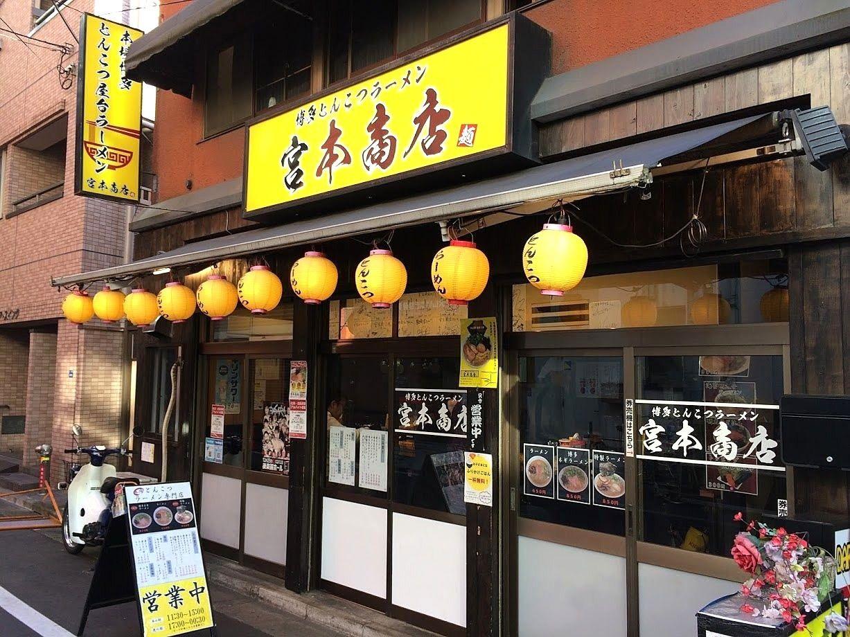大山で博多とんこつ「宮本商店」