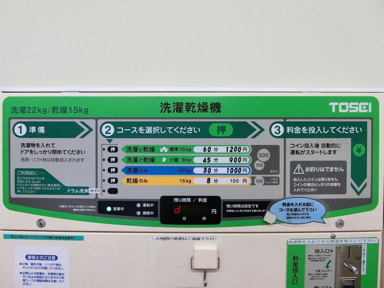 大型コインランドリー ミント・クリーン大山店(大山金井町)