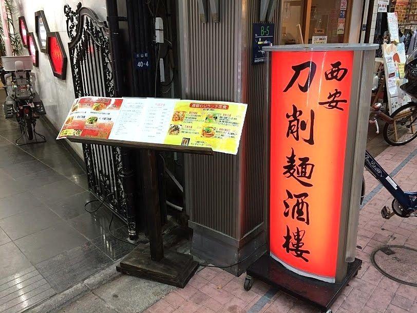 西安刀削麺酒楼 大山店