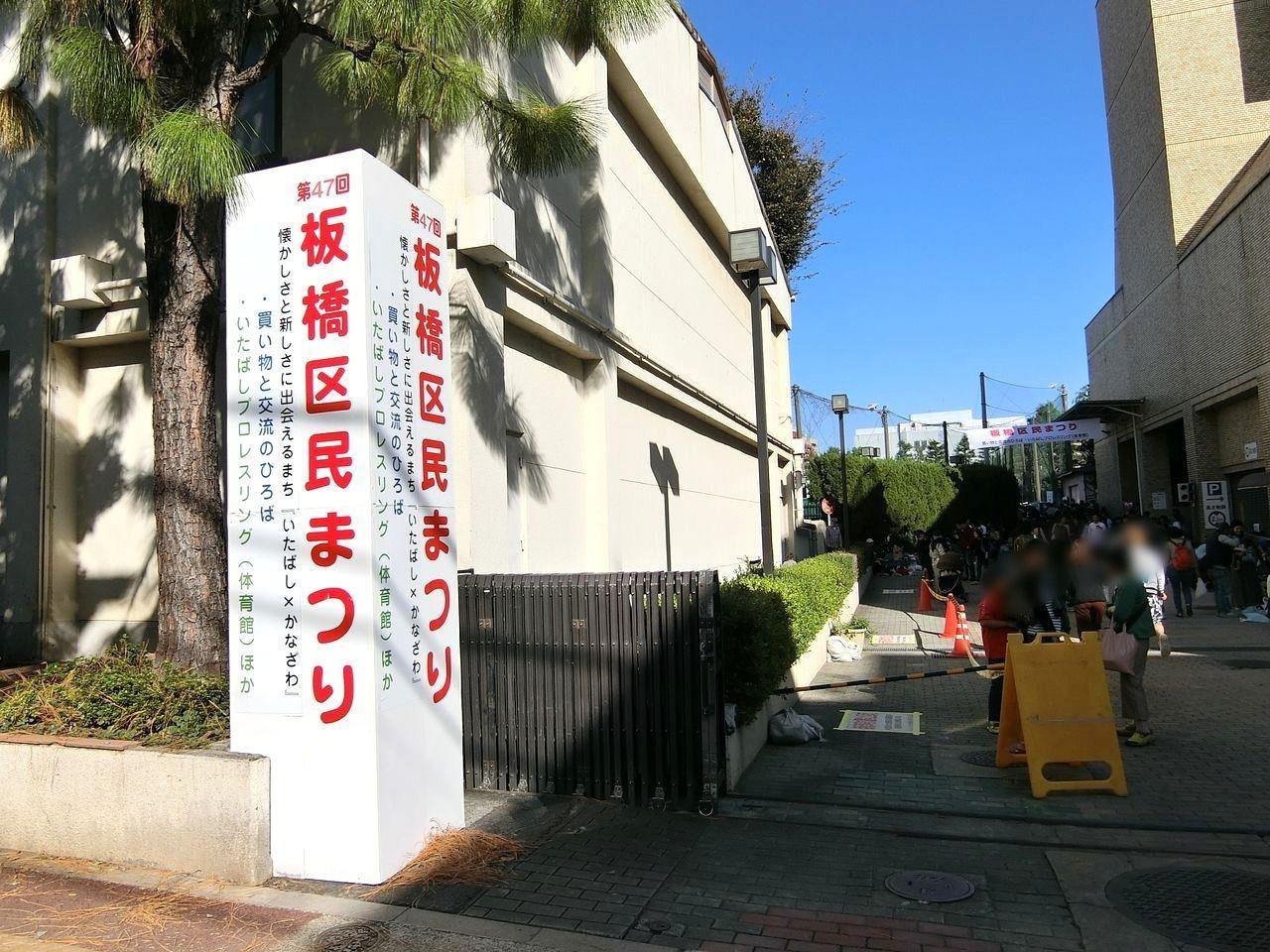 第47回板橋区民まつり(2018年)