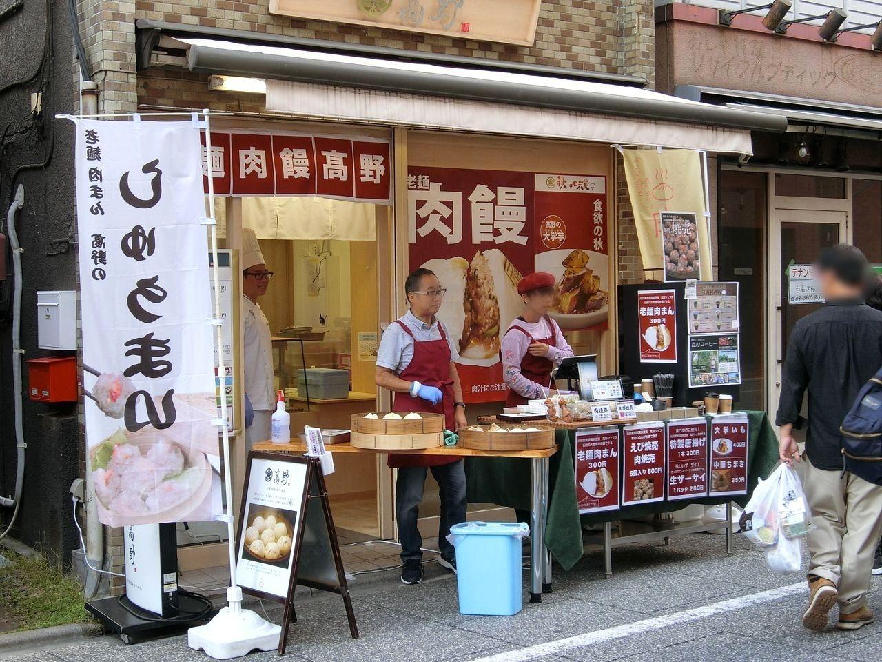老麺肉まん専門店 髙野