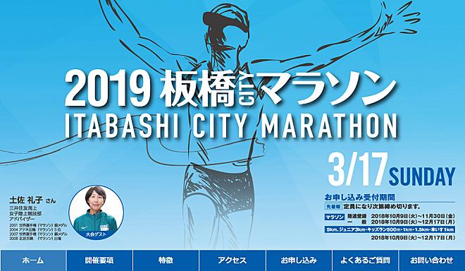 2019板橋CITYマラソンの参加申込が開始!