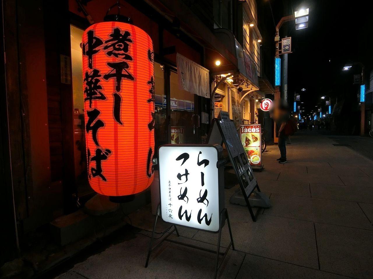 煮干中華そば 十六夜(いざよい)