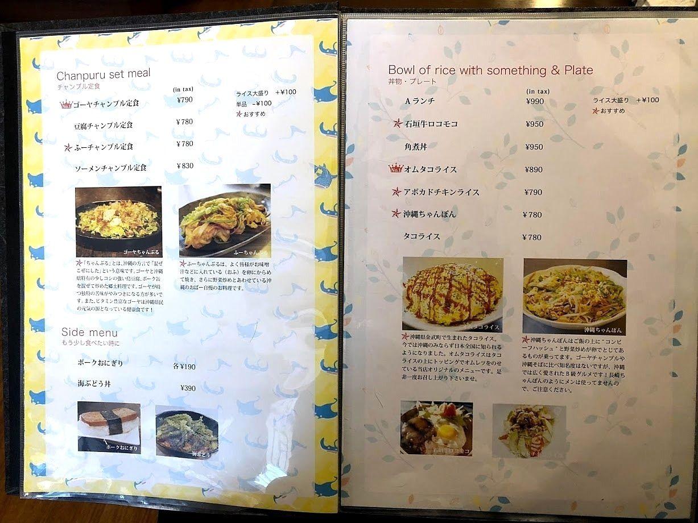 我達食堂(わったーしょくどう) 中板橋店