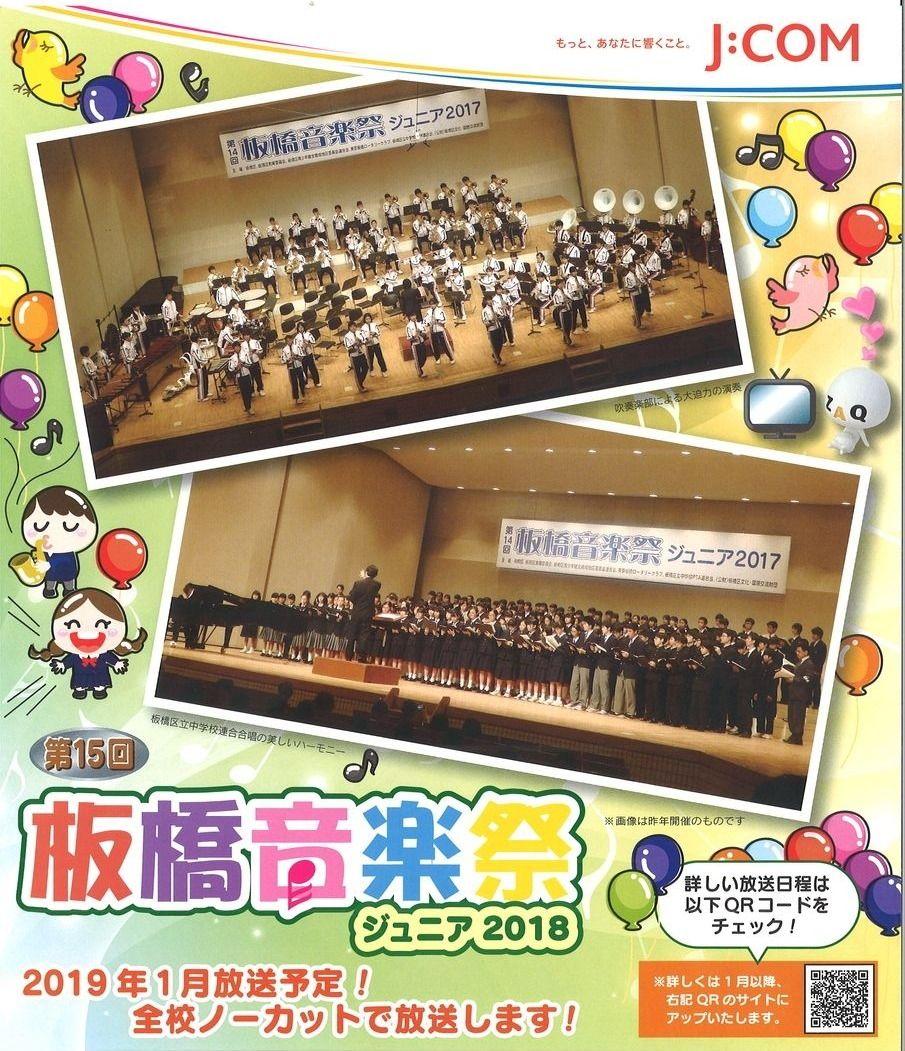 第15回板橋音楽祭ジュニア2018がJ:COMで放送予定