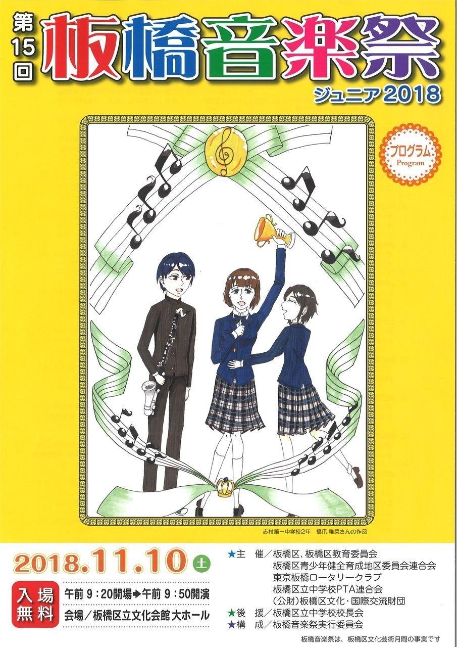 第15回板橋音楽祭ジュニア2018のプログラム
