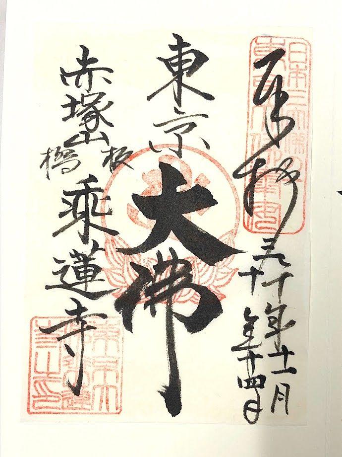 乗蓮寺(東京大仏)の御朱印