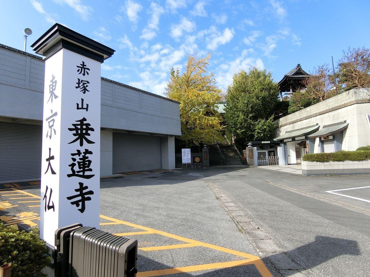 板橋区赤塚の乗蓮寺(東京大仏)