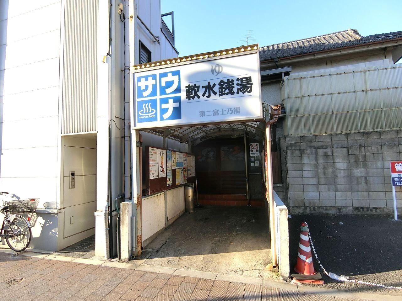 板橋区の銭湯 第二富士乃湯