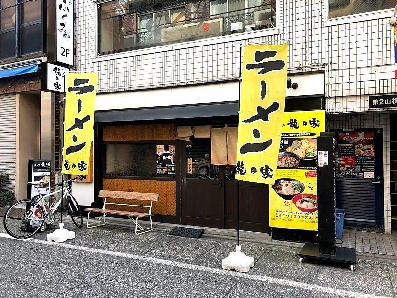 龍の家(たつのや)板橋大山店