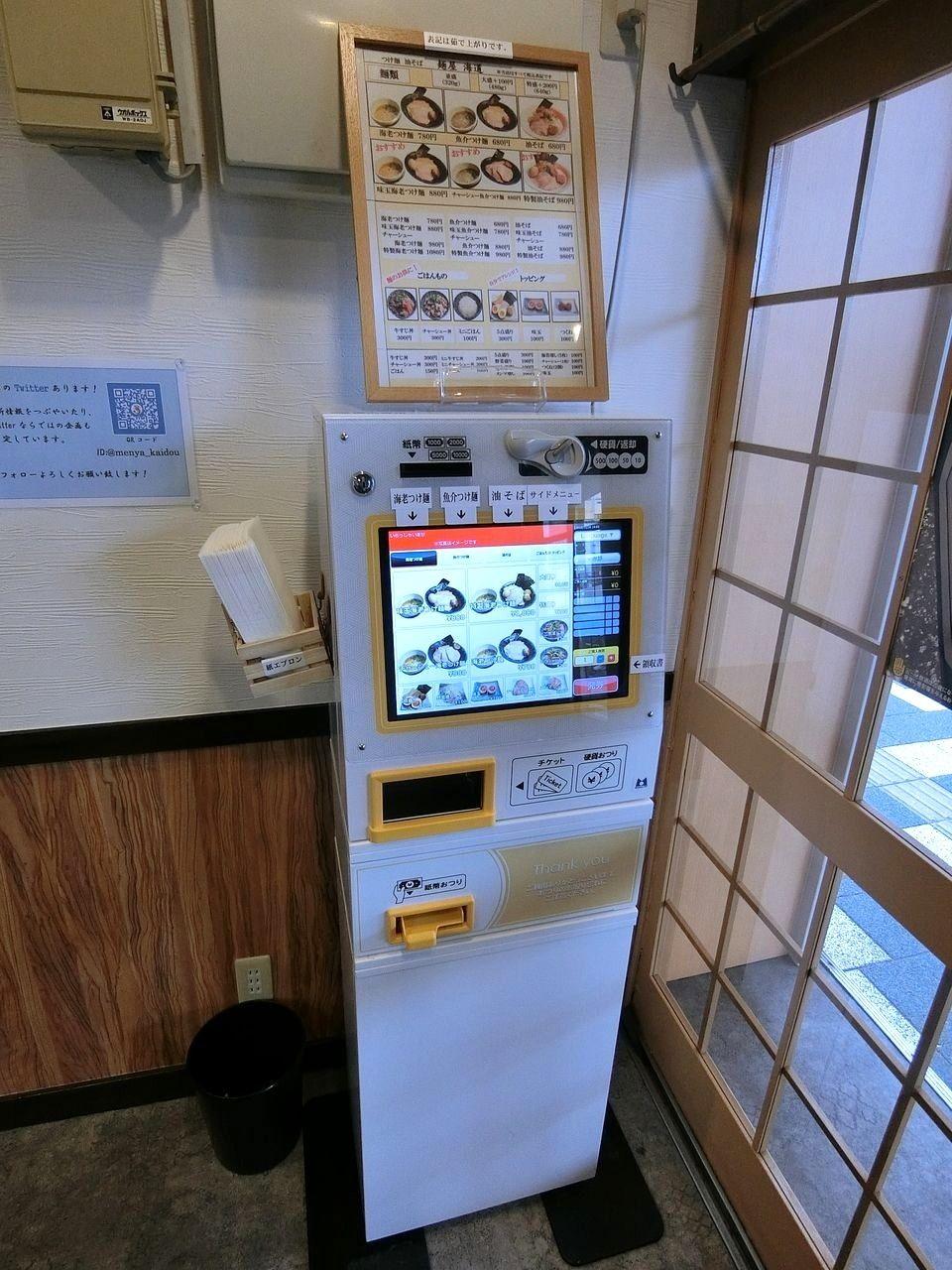新板橋のつけ麺 麺屋 海道(かいどう)