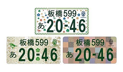 「板橋」ナンバープレートのデザインが決定!