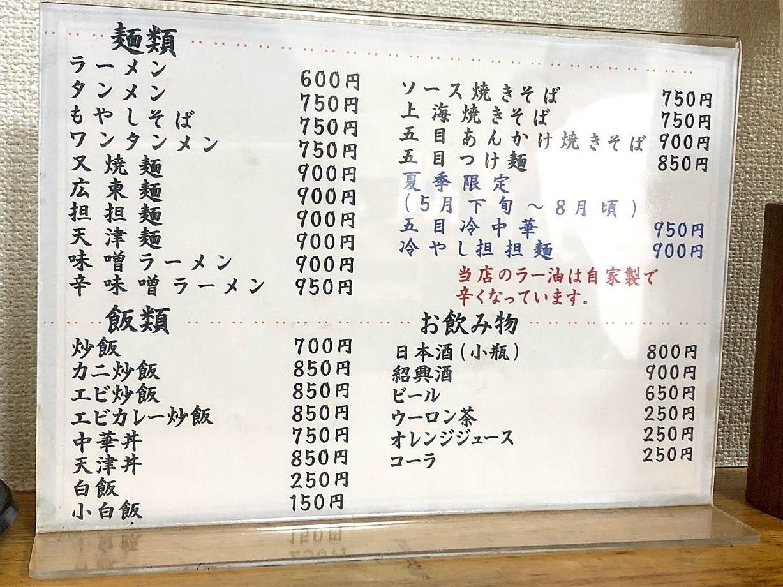 ときわ台の中華料理 吉祥軒(きっしょうけん)のメニュー