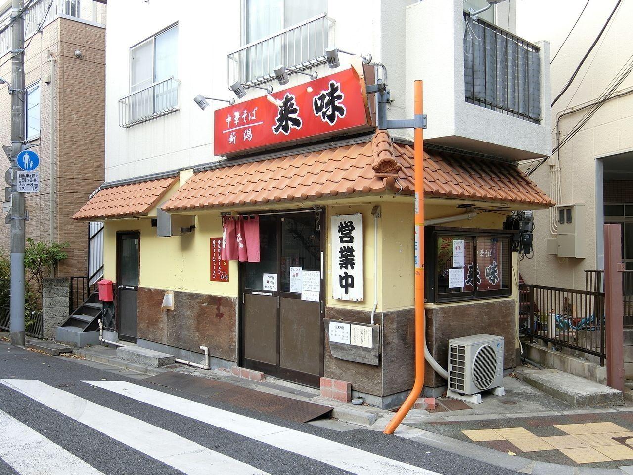 中華そば 来味(らいみ)板橋店
