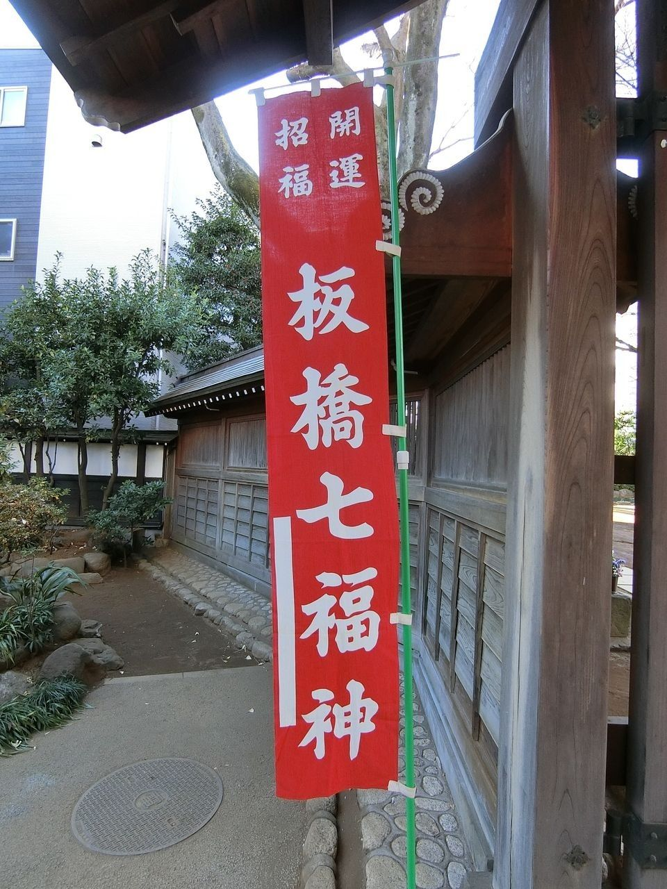 板橋七福神めぐり