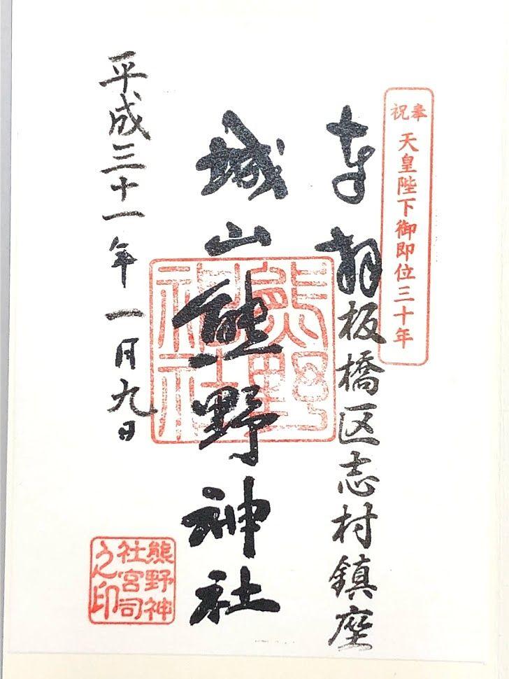城山熊野神社(志村熊野神社)の御朱印