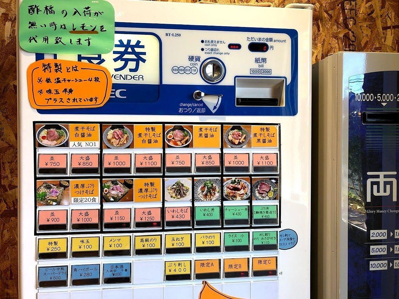 寿製麺よしかわ西台駅前店