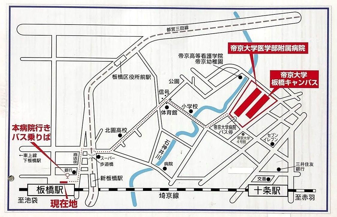 「板橋駅」から「帝京大学病院」までのバスルート