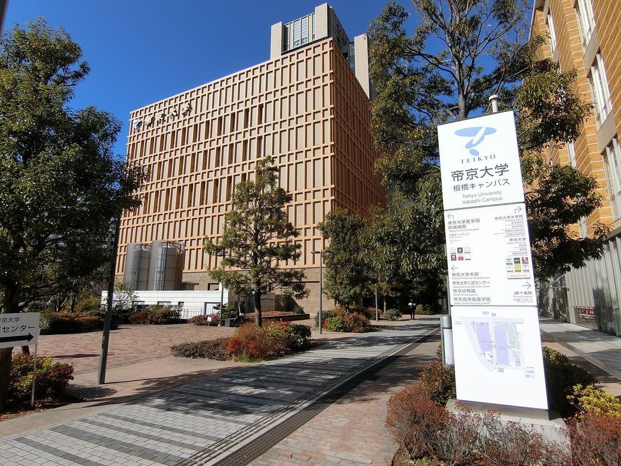 帝京大学板橋キャンパス・帝京大学医学部付属病院